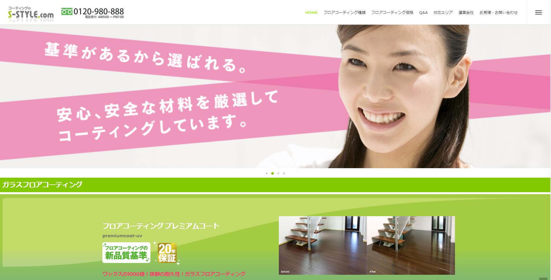 S-STYLE サイト構築リニューアル